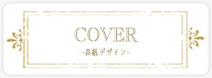 COVER(表紙デザイン)の特集ページ