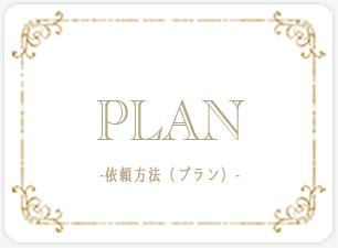 PLAN(依頼方法プラン)の特集ページ