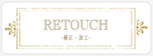 RETOUCH(写真の補正・加工)の特集ページ