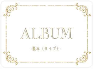 ALBUM(製本タイプ)の特集ページ