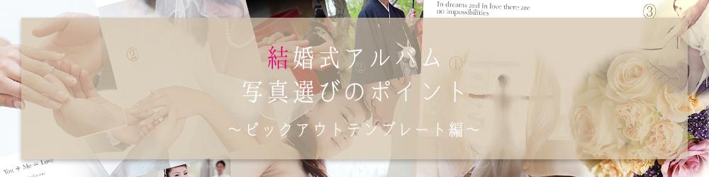 結婚式アルバム写真選びのポイント~ピックアウトテンプレート編~