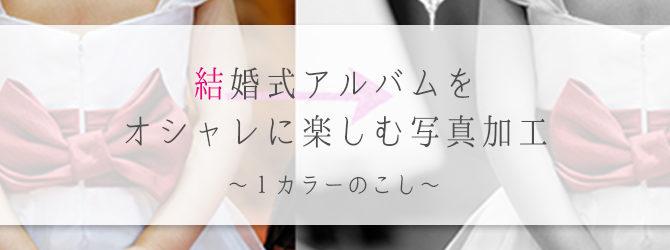 結婚式アルバムをオシャレに楽しむ写真加工~1カラーのこし~