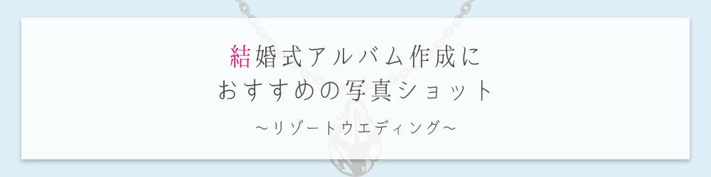 結婚式アルバム作成におすすめの写真ショット~リゾートウエディング~