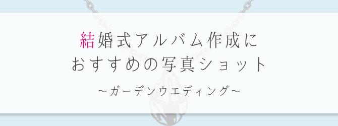 結婚式アルバム作成におすすめの写真ショット~ガーデンウエディング~