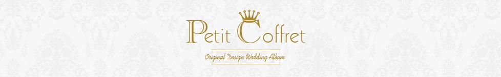 結婚式アルバムのPetitCoffret