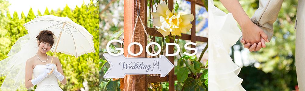 小物写真も結婚式の様子を伝える重要な要素です。丁寧に撮りましょう