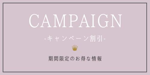 キャンペーン割引情報(期間限定のお得な情報)