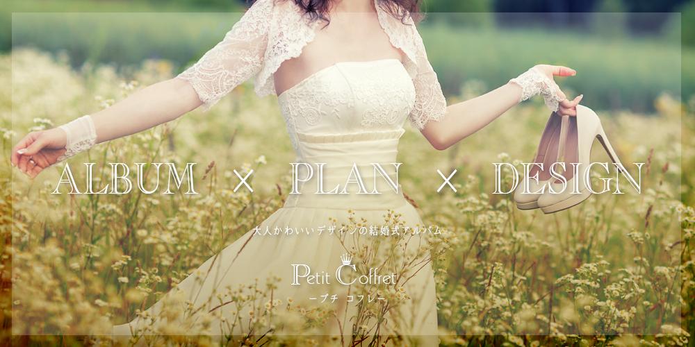 結婚式アルバム制作なら大人可愛いデザインのPetitCoffret