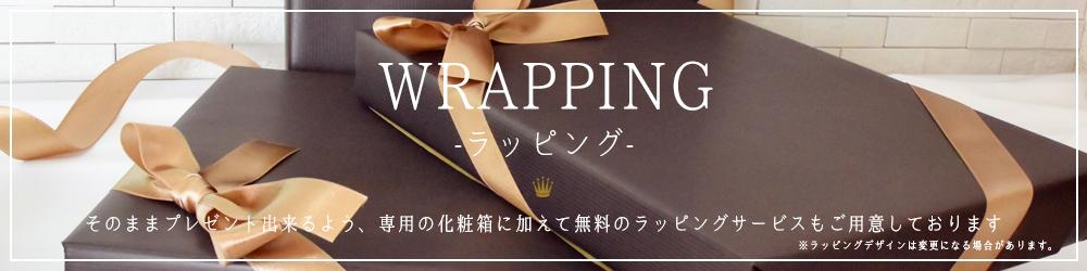 ラッピング そのままプレゼント出来るよう、専用の化粧箱に加えて無料のラッピングサービスもご用意しております。 ※ラッピングデザインは変更になる場合があります。
